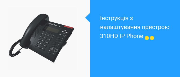 310HD IP Phone